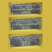 名牌不銹鋼鐳射切割 LCE0201