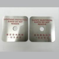不銹鋼蝕刻絲印 SIG2105