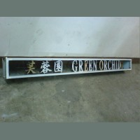 不銹鋼立體字牌 SIG0304